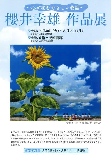 横浜そごう01.jpg