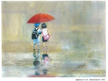 画集10_出番のないベンチ「雨の日の友だち」b.jpg