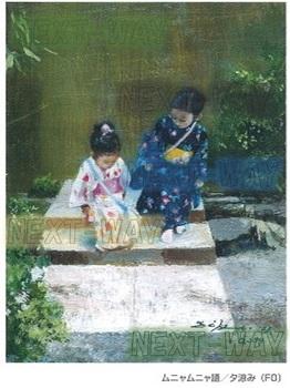 画集25_ムニャムニャ語「夕涼み」b.jpg